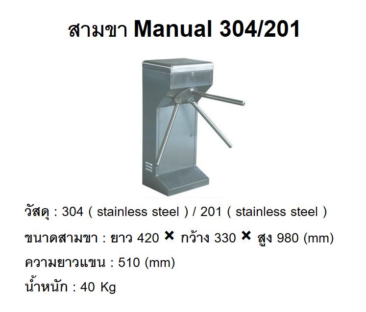 สามขา manual เครื่องกั้นสามขา ระบบเครื่องกั้นสามขา ไม่ใช้ไฟฟ้า สามขาแมคคานิก manual สเตนเลส 201